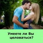 Умеете ли Вы целоваться?