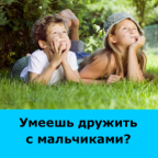 А  ты умеешь дружить с мальчиками?