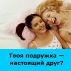 Твоя подружка - настоящий друг?