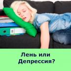 Тест: Лень или Депрессия?