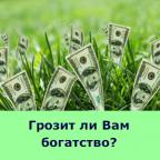 Тест: буду ли я богатым? Грозит ли Вам богатство?