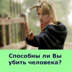 Способны ли Вы убить человека?