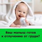 Готов ли Ваш малыш к отлучению от груди?