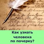 Как узнать характер человека по почерку?