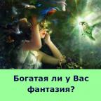 Способны ли Вы к фантазии?