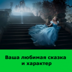 Ваша любимая сказка и характер