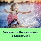Умеете ли Вы искренне радоваться?