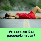Умеете ли Вы расслабиться?