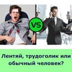 Кто Вы: трудоголик, лентяй или обычный человек?