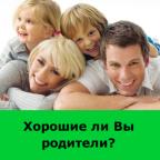 Хорошие ли Вы родители?