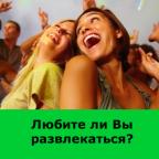 Любите ли Вы развлекаться?