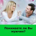 Способны ли Вы понять мужчину?