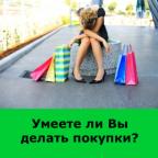 Умеете ли Вы делать покупки?