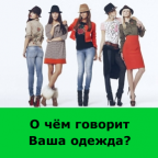 О чем говорит Ваша одежда?