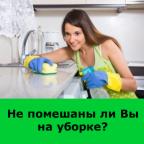 Не помешаны ли Вы на чистоте?