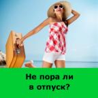 А не пора ли Вам в отпуск?