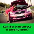 Как Вы относитесь к своему автомобилю?
