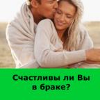 Счастливы ли Вы в браке? (Тест для жены)