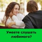 Умеете ли Вы слушать своего партнера?