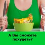 Сможете ли Вы похудеть?