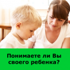 Понимаете ли Вы своего ребенка?