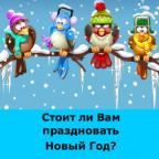 Стоит ли Вам праздновать Новый год?