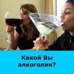 Какой Вы алкоголик?