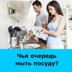 Чья очередь мыть посуду?