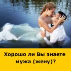 Хорошо ли Вы знаете своего супруга (супругу)?