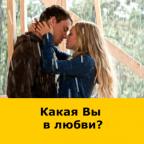 Какая Вы в любви?