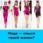 Мода – смысл твоей жизни?