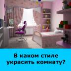 В каком стиле тебе лучше украшать свою комнату?